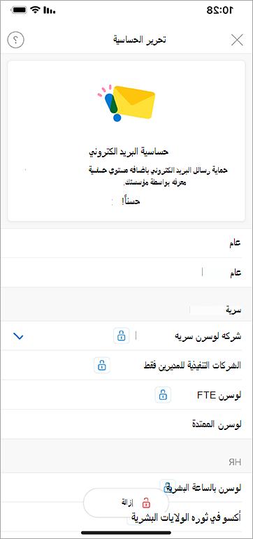 لقطه شاشه لتسميات الحساسية في Outlook ل iOS