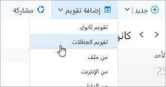 لقطة شاشة لقائمة إضافة تقويم مع وضع المؤشر فوق خيار تقويم عطلة