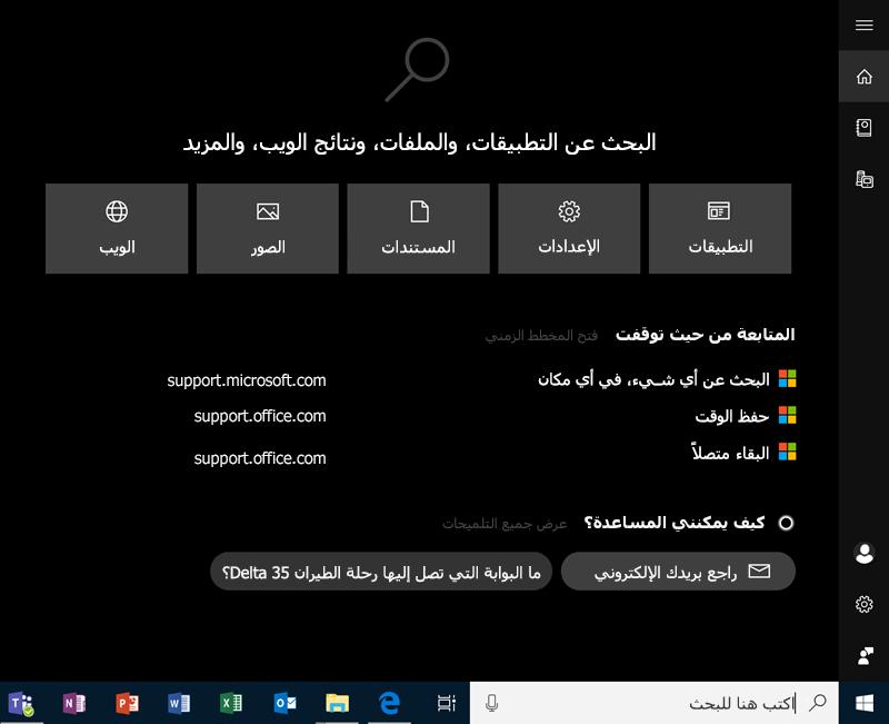 البحث في Windows 10