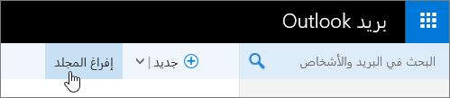 """لقطه شاشه ل# الزر """"افراغ المجلد""""."""