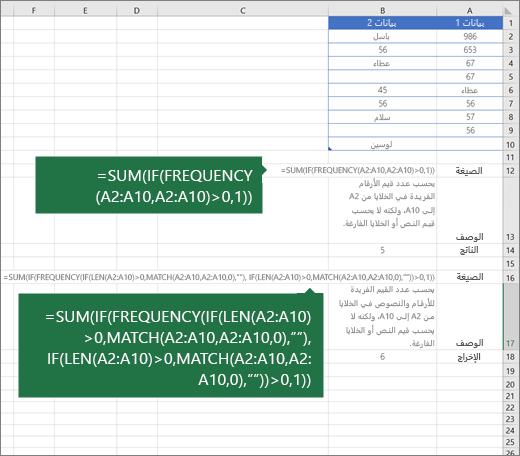 أمثلة على الدالات المتداخلة حساب عدد القيم الفريدة بين التكرارات