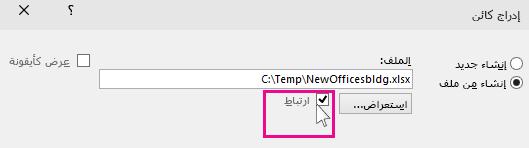 اختيار ارتباط لإدراج ملف في powerpoint