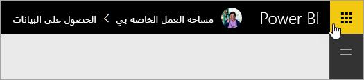 لقطه شاشه ل# مشغل التطبيق في Power BI.