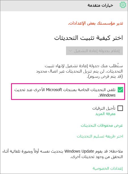 خيارات Windows Update المتقدمة