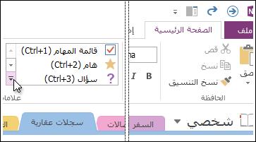يمكنك إضافة علامة لتصنيف الملاحظات وتحديد أولويتها