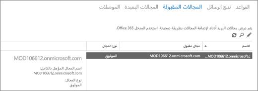 """لقطة شاشة تعرض صفحة """"مجالات مقبولة"""" في مركز إدارة Exchange. تظهر معلومات حول الاسم والمجال المقبول، ونوع المجال."""