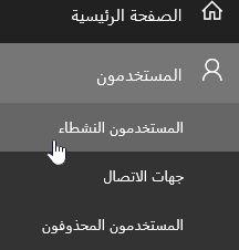 لقطه شاشه ل# عرض الصفحه الرئيسيه ل# الاداره تحرير معلومات مستخدم