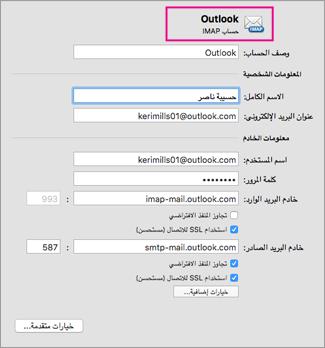 اعدادات حساب Imap الاساسيه ل Outlook For Mac دعم Office