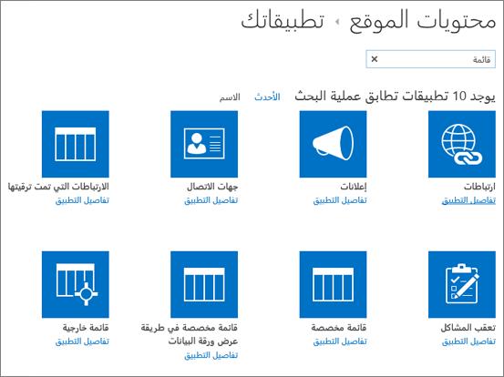 """قائمه التطبيقات في صفحه """"محتويات الموقع"""""""