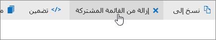 لقطة شاشة تعرض زر الإزالة من قائمة المشتركة على OneDrive.com.