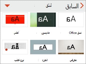 "قائمه ""النسق"" في PowerPoint for iOS."
