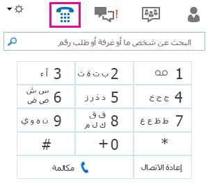 لقطة شاشة للوحة الطلب للاتصال بجهة اتصال