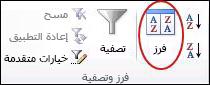 """الأمر """"فرز"""" في المجموعة """"فرز وتصفية"""" على علامة التبويب """"بيانات"""" في Excel"""