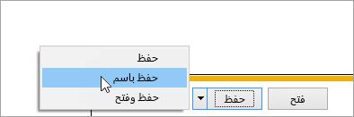 """لقطة شاشة للزر """"حفظ باسم"""""""