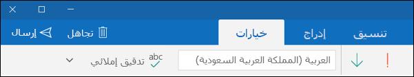 علامة تبويب الخيارات في تطبيق Outlook Mail