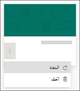 استعادة نموذج أو حذف خيارات نموذج لنماذج في Microsoft Forms
