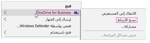 OneDrive for Business، نسخ الارتباط
