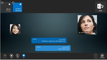 لقطة شاشة لشاشة رسالة فورية