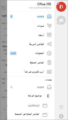 شريط التنقل في Outlook Mobile
