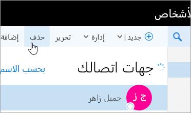 """لقطة شاشة من الزر """"حذف"""" ضمن شريط التنقل في Outlook."""