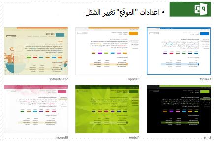 """قم ب# تغيير القائمه """"شكل"""" مع تصميمات الموقع في Project Online."""