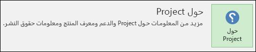 حول المشروع