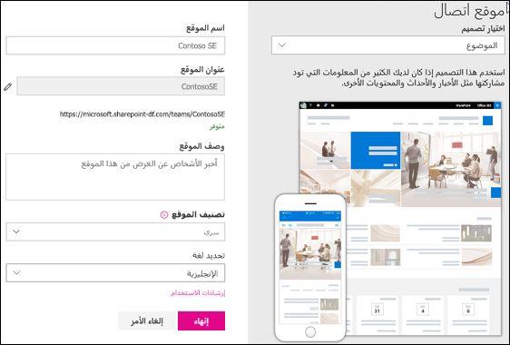 إنشاء موقع اتصالات SharePoint