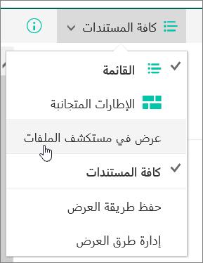 """عنصر قائمة طرق العرض في SharePoint Online فتح باستخدام """"المستكشف"""" مُميّز"""