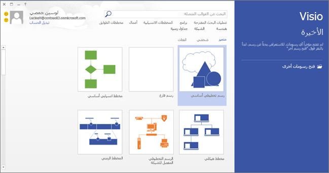 استخدام Visio لإنشاء مخططات انسيابية ومخططات طوابق ومخططات زمنية وغيرها من أنواع الرسومات