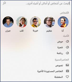 """لقطة شاشة لمربع البحث في تطبيق """"الصور""""."""