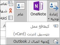 في Outlook، علي علامه التبويب جهه اتصال، في المجموعه اجراءات، اختر التقدم، ثم اختر احد الخيارات.