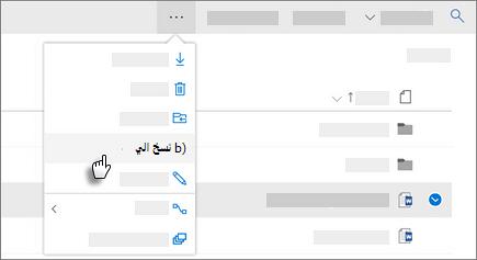 """لقطة شاشة تحتوي الأمر """"النسخ إلى"""" في OneDrive for Business"""