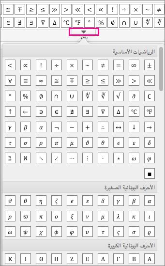 """علي علامه التبويب """"معادله""""، يتم عرض قائمه ب# كل الرموز المتوفره."""