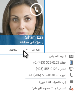 لقطة شاشة لتنبيه المكالمة الصوتية مع عرض صورة جهة الاتصال في الزاوية العليا