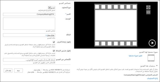 صفحة خصائص الفيديو