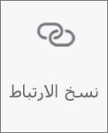 زر نسخ الارتباط في OneDrive لـ Android