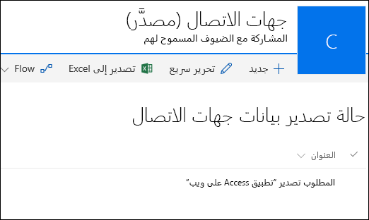 """قائمة SharePoint مع سجل بعنوان """"مطلوب للتصدير لتطبيق Access على الويب"""""""