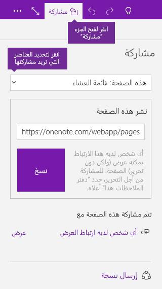 لقطة شاشة لمشاركة صفحة واحدة في OneNote
