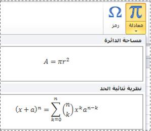 """المعادلات المنسقة مسبقاً في القائمة """"معادلة"""""""
