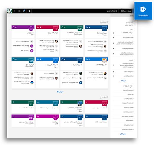 الصفحه الرئيسيه ل SharePoint Online حديث