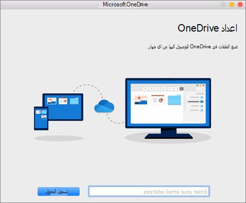 لقطه شاشه ل# الصفحه الاولي من اعداد OneDrive