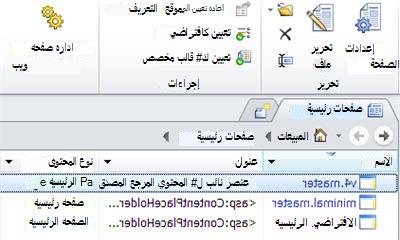 الصفحات الرئيسية في SharePoint 2010