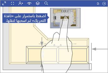 اضغط مع الاستمرار على «نافذة التحريك»، ثم اسحبها فوق الشاشة لنقلها.