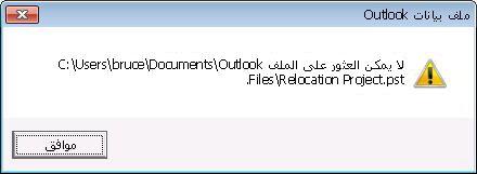 "مربع حوار مفقود لـ ""ملف بيانات Outlook (pst.)"""