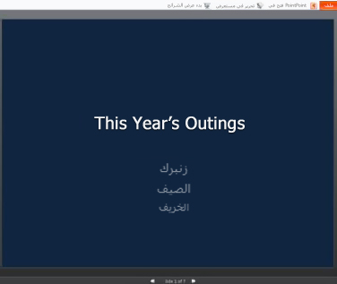 PowerPoint Online
