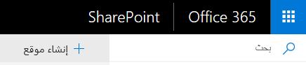 """لقطة شاشة تعرض زر """"إنشاء موقع"""" في SharePoint."""