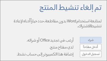 """لقطة شاشة تعرض رسالة الخطأ """"تم إلغاء تنشيط المنتج""""."""
