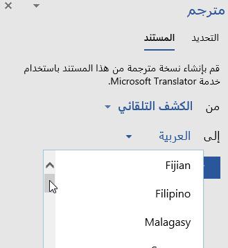 """عرض القائمة المنسدلة """"إلى اللغة"""""""