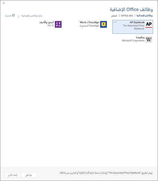 لقطه شاشه تعرض التبويب الوظائف الاضافيه الخاصه بي في صفحه Office الاضافيه حيث يتم عرض المستخدم الوظائف الاضافيه. حدد الوظيفه الاضافيه ل# بدء تشغيله. ايضا متوفره توجد الخيارات ل# اداره الوظائف الاضافيه او التحديث الخاص بي.