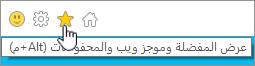 زر «موجز Internet Explorer»